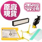 【LG耗材】掃地機器人(變頻)鋰電池零利率組合包*****詳細出貨數量請見圖3