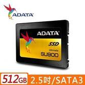 【綠蔭-免運】ADATA威剛 Ultimate SU900 512G SSD 2.5吋固態硬碟