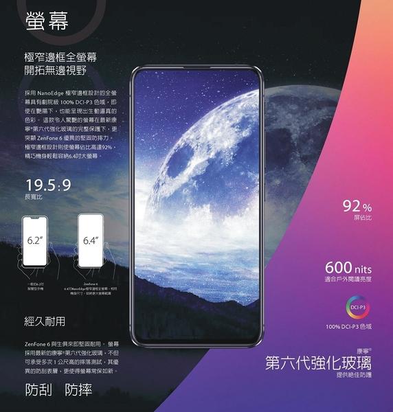ASUS Zenfone 6 ZS630KL 6G/128G 6.4吋~送透明保護套+玻璃保貼