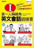 (二手書)第一人稱視角,英文會話鍛鍊書 :1小時學會旅遊英文!創新學習法!自然養..