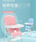 寶寶餐椅兒童吃飯座椅可拆卸折疊可攜式嬰兒椅子多功能餐桌椅座椅 七夕禮物 YYS