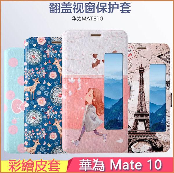 華為 HUAWEI Mate 10 Pro 手機殼 彩繪皮套 支架 視窗皮套 mate10 手機套 軟殼 防摔 mate10 pro 保護殼