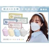 【5件$550】親親 JIUJIU 韓式4D立體醫用口罩(5入)輕親系列 款式可選【小三美日】