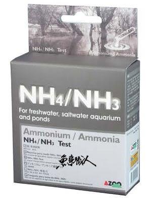 【德國sera】銨/氨測試劑-NH4/NH3(15ml)