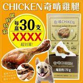 雙12限定*WANG*【盒裝含運】奇啃《法式嫩雞腿》30隻/盒 犬貓可食用