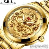 手錶 手錶男新款韓版學生非機械男士浮雕紅寶石龍錶石英錶防水男錶 英雄聯盟