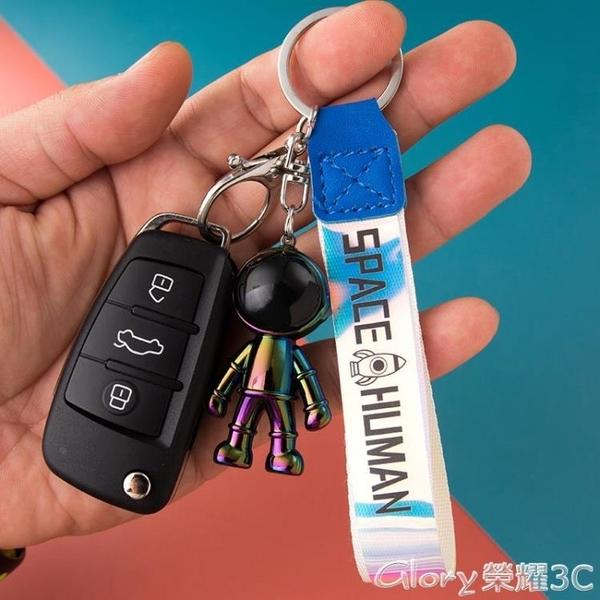 鑰匙掛件 航天公仔鑰匙扣掛件創意個性汽車鍊鎖匙圈環可愛女網紅包掛飾【99免運】
