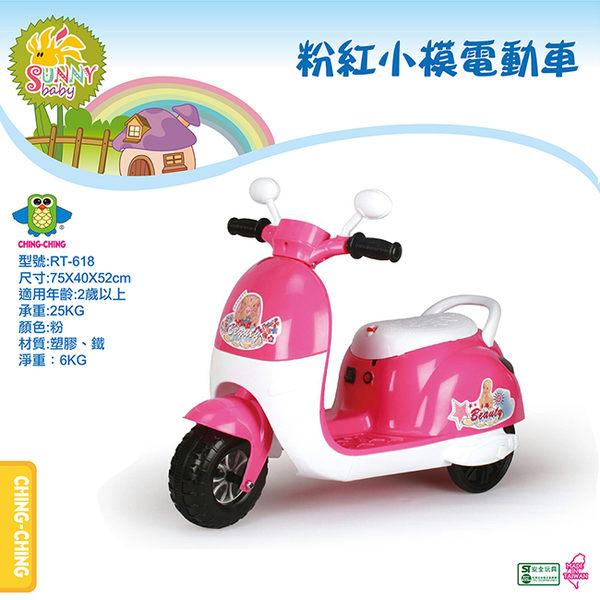 【親親】粉紅小模電動車