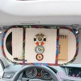民族風汽車用品cd夾車載CD包多功能遮陽板套創意光盤碟片夾收納袋