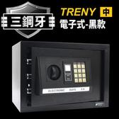 TRENY 三鋼牙 電子式保險箱 - 中 (黑款)