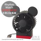 【配件王】日本代購 Rhythm Watch 9ZF007MC02 迪士尼 米奇 風扇 USB風扇 靜音 節能