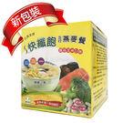 [新包裝]快纖飽五行燕麥餐 香菇玉米口味 (高纖高鈣少糖) 代餐 山苦瓜 白腎豆 牛蒡粉 健糖氏
