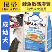 【🐱🐶培菓寵物48H出貨🐰🐹】五代新優格》成幼犬鮭魚敏感膚質配方-3kg/6.6lb