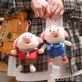 公仔豬小屁玩偶掛件公仔可愛包包掛飾小號毛絨玩具娃娃女生日禮物 COCO