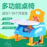 兒童餐椅可折疊寶寶小板凳便攜式嬰兒椅子多功能吃飯餐桌椅BB座椅中秋節促銷 igo