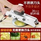切菜神器 家用多功能切菜器不銹鋼廚房土豆切絲切片器切菜機刨絲器擦菜神器 快速出貨