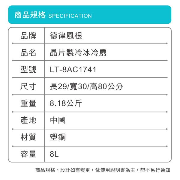 TELEFUNKEN 德律風根 8L晶片降溫冰冷扇 LT-8AC1741
