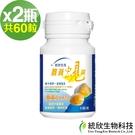 【統欣生技】薑黃蜆錠(30粒x2瓶,共60粒)