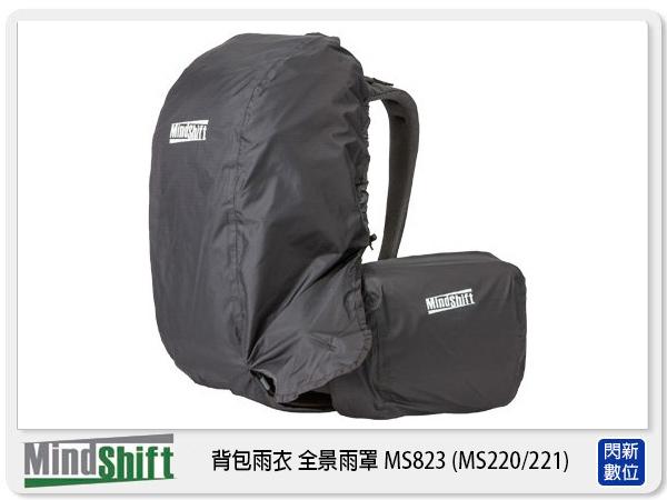 【分期0利率,免運費】MindShift 曼德士 全景包專用  防雨罩 MS823 背包雨衣 (公司貨)