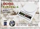 家用廚房電子秤-1克~3公斤
