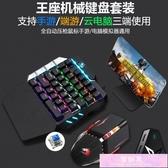 單手機械鍵盤鼠標套裝平板吃雞神器和平游戲王座ipad自動壓搶蘋果 装饰界