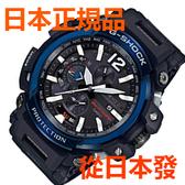 免運費包郵 新品 日本正規貨 CASIO 卡西歐手錶 G-SHOCK GPW-2000-1A2JF 太陽能GPS多局電波手錶 藍牙