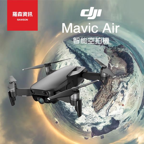 【羅森】DJI Mavic Air Combo 空拍機 航拍器 無人機 飛行器 套裝版 大疆公司貨