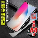 iPhone 9H鋼化 玻璃保護貼 玻璃貼 6 7 8 Xs Max Xr plus i6 i7 i8 保護貼 保護膜