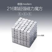 磁力魔方魔力巴克球5mm216顆正方形磁鐵吸鐵石減壓益智玩具積木·夏茉生活