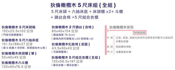 【森可家居】狄倫橄欖木5尺床組(全組) 7ZX184-2