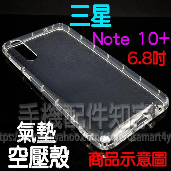 【氣墊空壓殼】三星 SAMSUNG Galaxy Note 10+ Plus 6.8吋 防摔氣囊輕薄保護殼/防護殼手機背蓋/手機軟殼