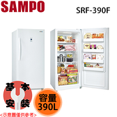 【SAMPO聲寶】242L 直立無霜式冷凍冰櫃 SRF-390F 含基本安裝 免運費