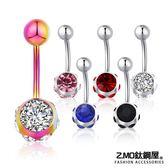 [Z-MO鈦鋼屋]經典多鑽肚臍環/水鑽圓頭設計/簡約幾何造型/女性穿搭單品/單個價【ECS080】