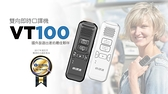 免運費 快譯通 Abee 支援17國語言 雙向 即時 口譯機/翻譯機 VT100