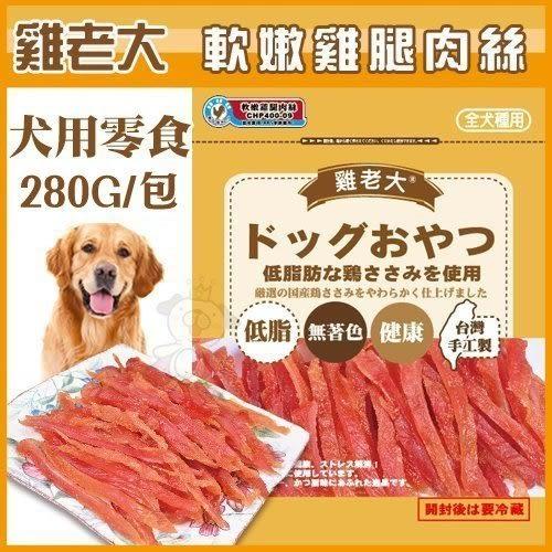 *King Wang*【超值包】雞老大《軟嫩雞腿肉絲》280G/包 犬用零食【CHP400-09】