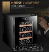 紅酒櫃 vnice12支裝電子紅酒櫃恒溫酒櫃茶葉櫃冷藏櫃雪茄櫃家用冰吧小型 城市科技igo