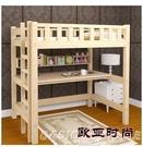 高架床實木高架床兒童高低床成人小戶型省空間單上層上床下桌上下床下空