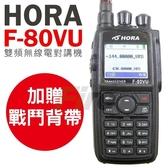 【贈戰鬥背帶】 HORA F-80VU 10W大功率 雙頻雙顯 無線電對講機 中文介面 F80VU