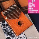 卡林巴琴17音拇指琴初學者便攜式手指琴卡淋巴琴斯巴特sparter 漾美眉韓衣