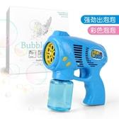特賣泡泡機兒童電動泡泡機多孔出泡5頭大號泡泡槍全自動吹泡泡器泡泡水玩具