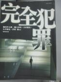 【書寶二手書T5/一般小說_LPM】完全犯罪_加田伶太郎