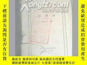 二手書博民逛書店中國古典文學讀本叢書罕見紅樓夢-2 沒有書皮1961年版Y196