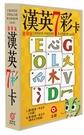 書立得-漢英7彩卡:進階版(n18396)