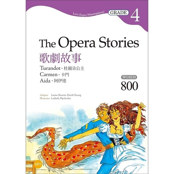 歌劇故事:杜蘭朵公主/卡門/阿伊達 The Opera Stories【Grad