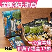 日本 一心堂本鋪 東京野菜和果子禮盒 12袋入 袋裝 米果煎餅禮盒 年節送禮 伴手禮【小福部屋】