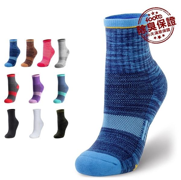 腳霸 多功能運動除臭襪:厚毛巾底 除臭最強效果最好-foota除臭襪