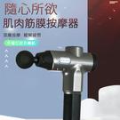 台灣現貨 USB充電筋膜槍肌肉按摩槍健身肌肉放鬆器電動沖擊搶深層震動槍恢復運動 極速發貨