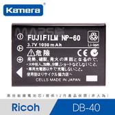 【marsfun火星樂】Kamera 佳美能 DB-40 數位相機電池 充電電池 Ricoh G3 G4 RR10 RR30 相機電池 鋰電池