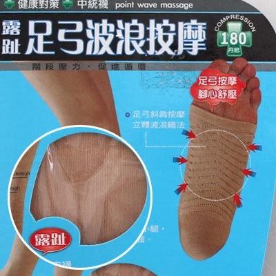 蒂巴蕾180D足弓波浪按摩露趾中筒襪(共兩色)