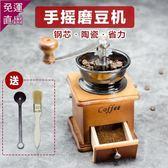 磨豆機 2019新款家用木制手動咖啡磨豆機鑄鐵機芯 可調粗細 手搖式研磨器【快速出貨】